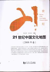 21世纪中国文化地图(2008年卷)·