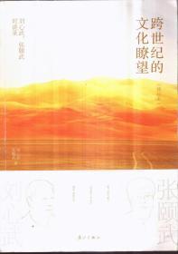 跨世纪的文化瞭望:刘心武、张颐武对谈录(修订本)
