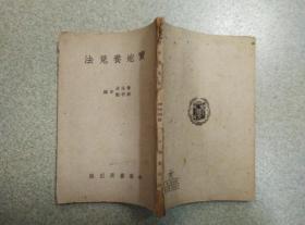 实地养兔法 1951年4版