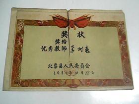 1956年奖状