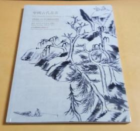 中国古代书画.北京2019.11.30