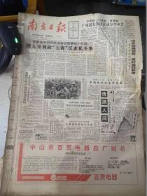 南方日报1990年11月1-30合订原版报