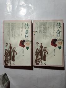 张爱玲小说结集:传奇(上下册)【封面后封面轻微水渍】看图