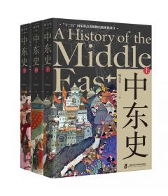 中东史:上中下(全3册)