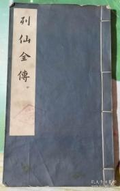 《列仙全传》中册