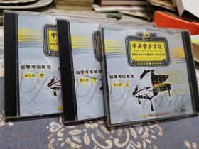 (VCD)钢琴考级教程(第九级)(全套3张碟)(中央音乐学院考级委员会唯一指定,)