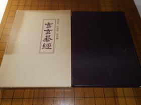 【日本原版围棋书】玄玄棋经 山海堂版