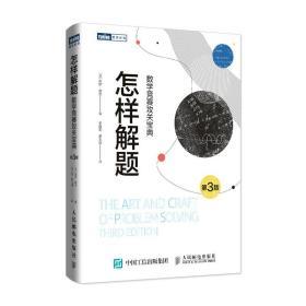 怎样解题 数学竞赛攻关宝典 第3版