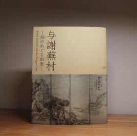 与谢芜村展 汉画的集大成者 美秀美术馆出品 绝版