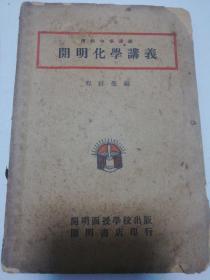 开明化学讲义 程祥荣编民国35年开明书店版同品相孔网最低价