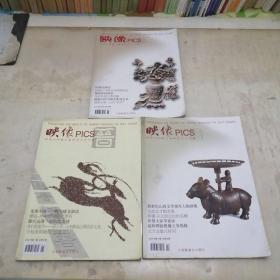 映像pics(2012第1 2 3 期)