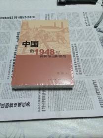 中国的1948年:两种命运的决战(塑封完整,全新品相)