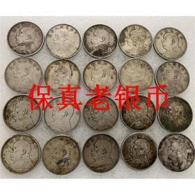 民国三年九年十年袁大头银元真品大洋包老保真银币