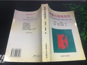 碰撞与避碰规则(97年1版1印1000册)