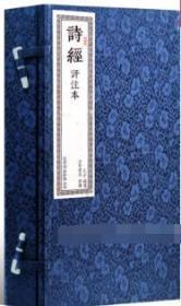 诗经评注本 一函二册 国学经典 中国古诗词 手工线装书籍机制宣纸 文化礼品 收藏文白对照风雅颂全三卷中华书局诗词歌赋崇贤馆藏书