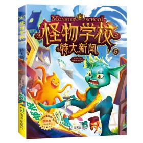 怪物学校5.特大新闻:大师之作,让孩子爱上阅读的桥梁书,一起探索不可思议的怪物事件簿!