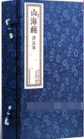 崇贤馆 山海经评注本宣纸书籍 一函二册 手工线装机宣 国学经典 文化礼品正版正品