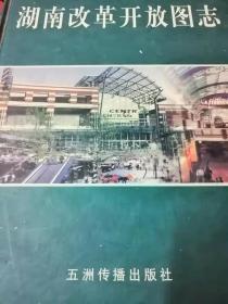 湖南改革开发图志