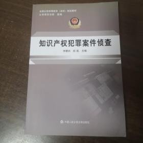 知识产权犯罪案件侦查