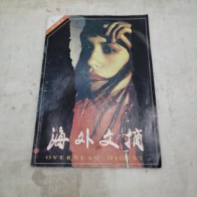 海外文摘(1993第2期)