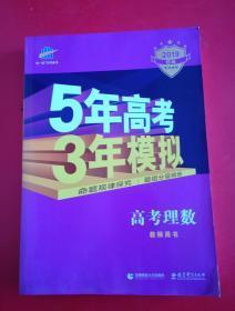 5年高考3年模拟:高考理数(教师用书)(2019版B版)【未用】