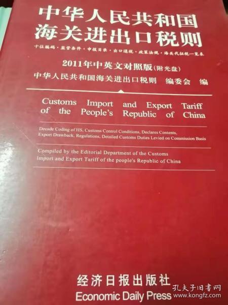 中华人民共和国海关进出口税则2011