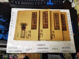 礼仪全书 1-4  黑龙江  16开本  包快递费