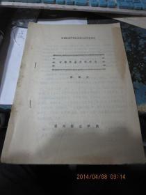训诂会87              古籍校点质疑琐录, 中国训诂学研究会1987年学术讨论会论文,油印本专卖没有公开出版过