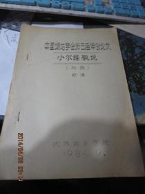 训诂会88             小尔雅概说, 中国训诂学研究会1987年学术讨论会论文,油印本专卖没有公开出版过