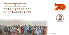 毛泽东同志诞生一百二十六周年 纪念封1套1枚 纪念明信片1套6枚 封片仅发行2000套