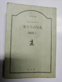 日文原版小说