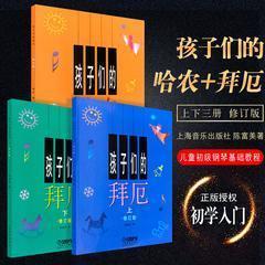 正版孩子们的哈农孩子们的拜厄上下册 全3册 上海音乐出版社 儿童简易钢琴入门基础练习曲教程书籍 钢琴初学基础教程教材书钢琴谱