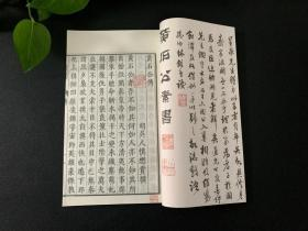 素書 黃石公傳與張良 民間視為奇書 天書國學經典 此本原版為明代木刻本 可收藏的古籍宣紙線裝影印