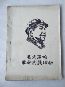 毛主席的革命实践活动(油印本)