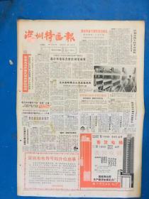 深圳特区报-保安成为外商争相投资的场所/信用银行向社会发行股票/是中国第一家向社会公众公开发行股票并上市的商业银行/深圳发展银行/以自由认购形式首次向社会公开发售人民币普通股