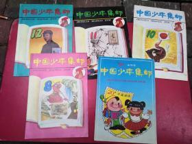 中国少年集邮 5本合售,含92试刊号
