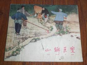 山乡巨变 (第二册,60开连环画)