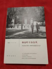 杨家岭下沐春风(生活在1958-1988年的延安大学)