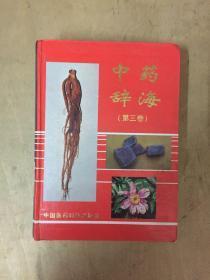中药辞海第三卷(11画-17画)1997年一版一印