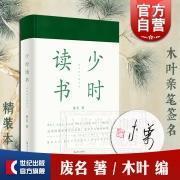 少时读书 书读完了系列 废名著 北大国文系教授 木叶编 20世纪中国文学大师 上海文艺出版社