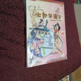 大话西游II(游戏手册+1张光盘)(月光宝盒)2005年最新权威官方手写资料集