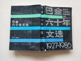 巴金六十年文选1927--1986【有水印】