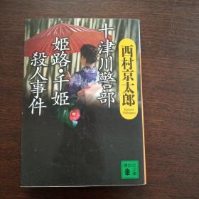 十津川警部 姫路・千姫殺人事件 (講談社文庫,日文原版)