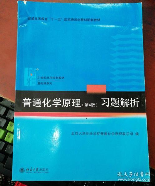 普通化学原理(第4版)习题解析/21世纪化学规划教材·基础课系列