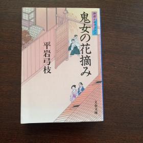 御宿かわせみ (30) 鬼女の花摘み (文春文庫,日文原版)