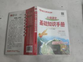 基础知识手册 小学语文 2015版