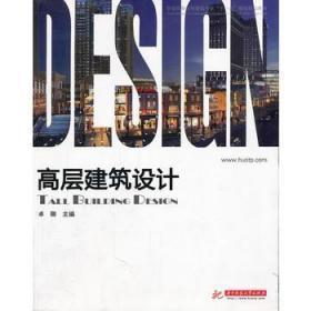 """普通高等院校建筑专业""""十一五""""规划精品教材:高层建筑设计"""