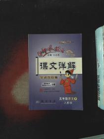 黄冈小状元·课文详解:5年级语文(下)R