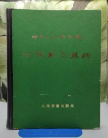中国人民共和国公路桥梁画册