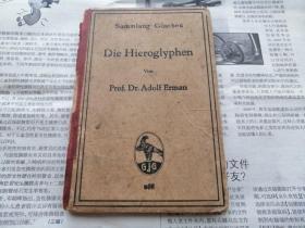 1917年德国莱比锡原版《古代象形文字》